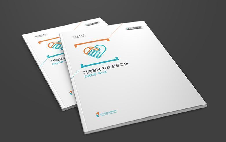 한국도박문제관리센터_가족교육4