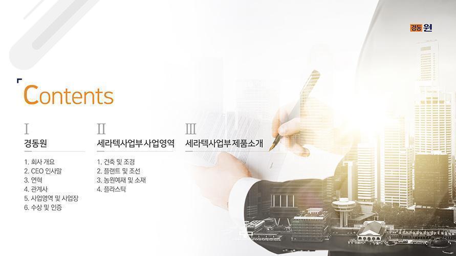 경동원002