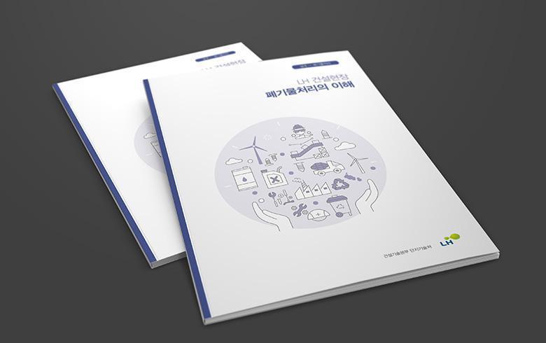 디브리드-LH-폐기물처리-브로슈어_1