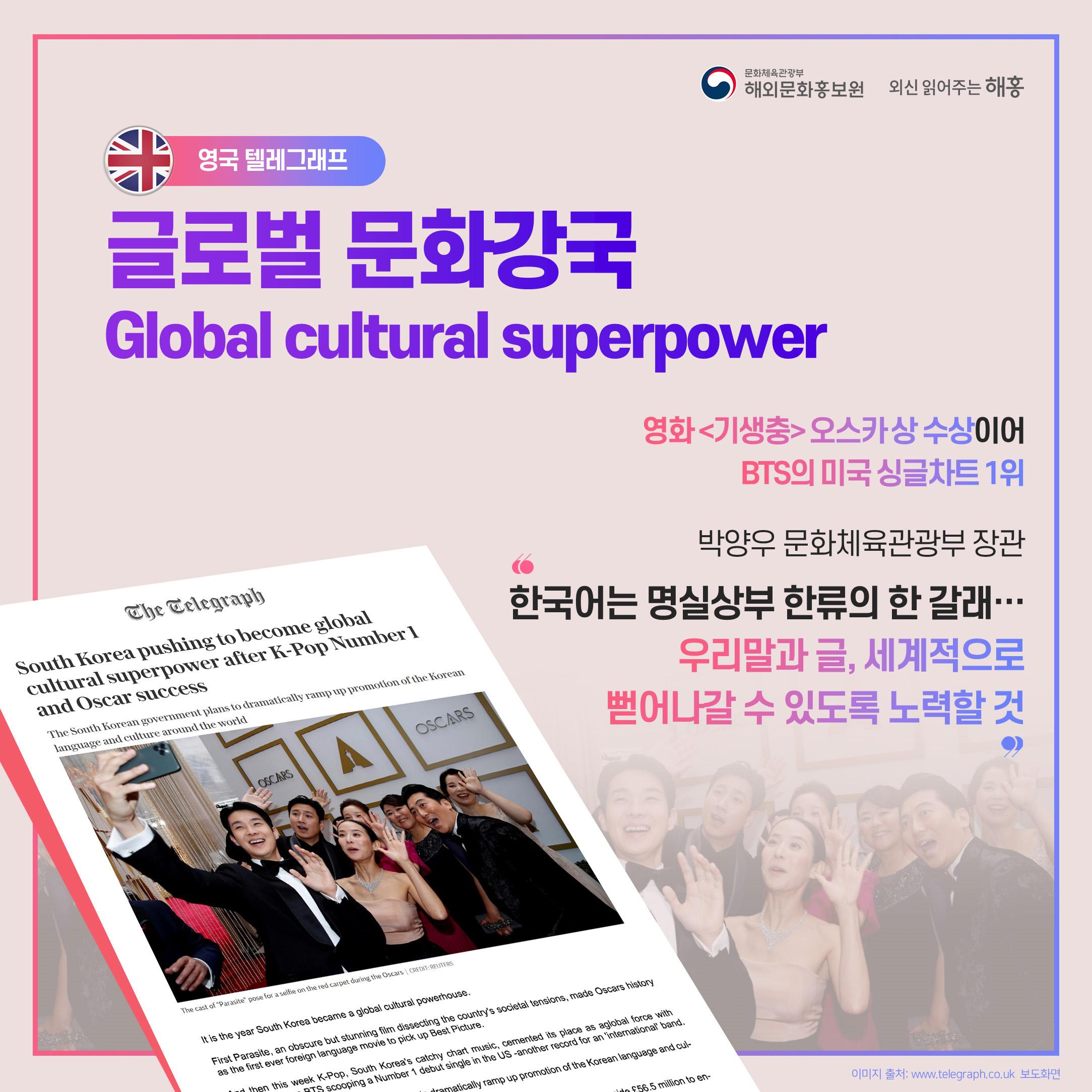 (해외문화홍보원) 외신 카드뉴스 73회_5