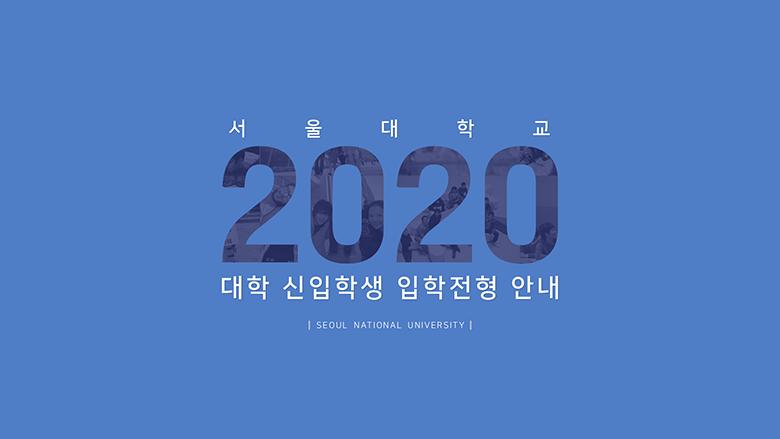 디브리드-(서울대학교) 2020 서울대학교 대학 신입학생 입학전형 안내_v9_전체완료본_1