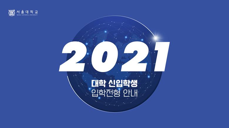 서울대학교-2021입학설명회-1