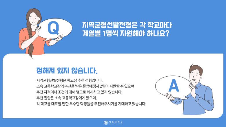 서울대학교-2021입학설명회-8